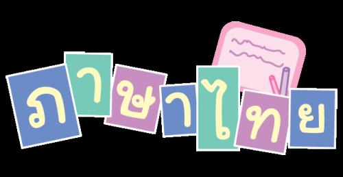แนวข้อสอบภาษาไทย ป.1 เรื่อง วรรณยุกต์เบื้องต้น