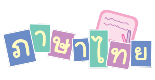 แนวข้อสอบภาษาไทย ป.1 เรื่อง มาตราตัวสะกด แม่เกย,แม่เกอว