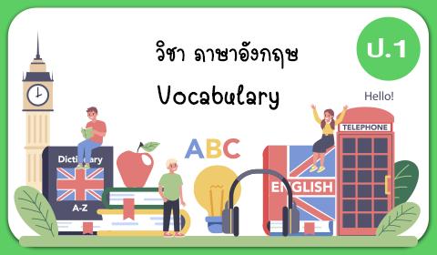 แนวข้อสอบภาษาอังกฤษ ป.1 เรื่องVocabulary ชุดที่ 2