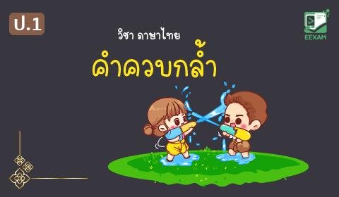 แนวข้อสอบภาษาไทย เรื่อง ป.1 คำควบกล้ำ