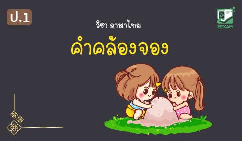 แนวข้อสอบภาษาไทย ป.1 เรื่อง คำคล้องจอง