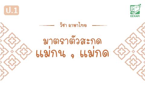 แนวข้อสอบภาษาไทย ป.1 เรื่อง มาตราตัวสะกด แม่กน,แม่กด