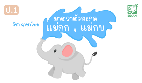 แนวข้อสอบภาษาไทย ป.1 เรื่อง มาตราตัวสะกด แม่กก,แม่กบ