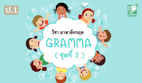 แนวข้อสอบภาษาอังกฤษ ป.1 เรื่อง Grammar ชุดที่ 2