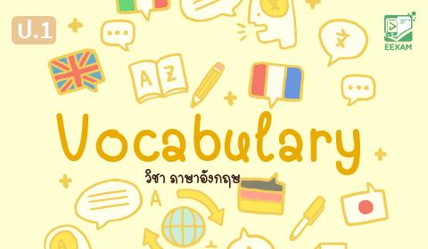 แนวข้อสอบภาษาอังกฤษ ป.1 เรื่อง Vocabulary ชุดที่ 1