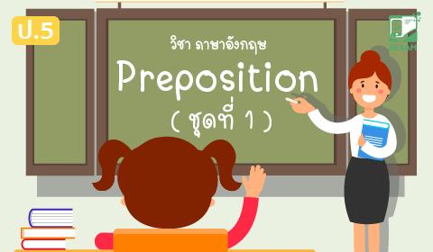 แนวข้อสอบภาษาอังกฤษ ป.5 เรื่อง Preposition ชุดที่ 1