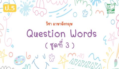 แนวข้อสอบภาษาอังกฤษ ป.5 เรื่อง Question Words ชุดที่ 3