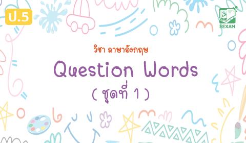 แนวข้อสอบภาษาอังกฤษ ป.5 เรื่อง Question Words ชุดที่ 1
