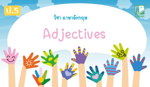 แนวข้อสอบภาษาอังกฤษ ป.5 เรื่อง Adjectives
