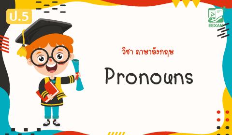 แนวข้อสอบภาษาอังกฤษ ป.5 เรื่อง Pronouns