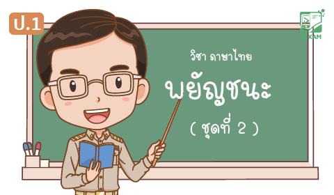 แนวข้อสอบภาษาไทย ป.1 เรื่อง พยัญชนะ ชุดที่ 2
