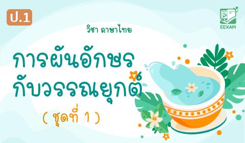 แนวข้อสอบภาษาไทย ป.1 เรื่อง การผันอักษรกับวรรณยุกต์ ชุดที่ 1