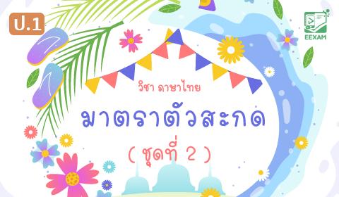 แนวข้อสอบภาษาไทย ป.1 เรื่อง มาตราตัวสะกด ชุดที่ 2