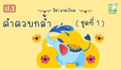 แนวข้อสอบภาษาไทย ป.1 เรื่อง คำควบกล้ำ ชุดที่ 1
