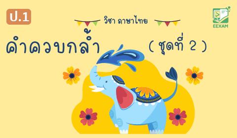 แนวข้อสอบภาษาไทย ป.1 เรื่อง คำควบกล้ำ ชุดที่ 2