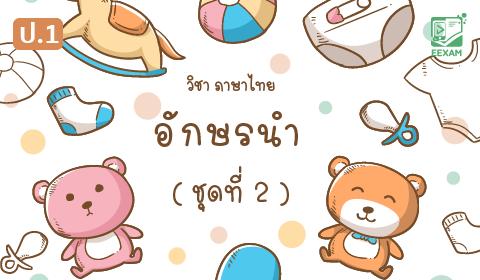 แนวข้อสอบภาษาไทย ป.1 เรื่อง อักษรนำ ชุดที่ 2