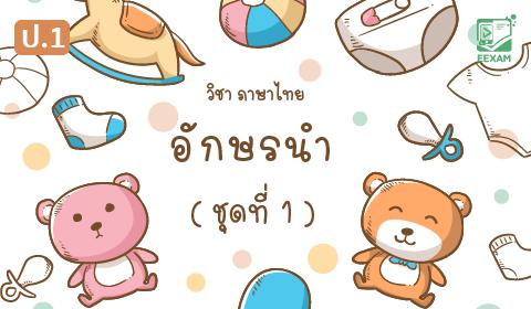 แนวข้อสอบภาษาไทย ป.1 เรื่อง อักษรนำ ชุดที่ 1