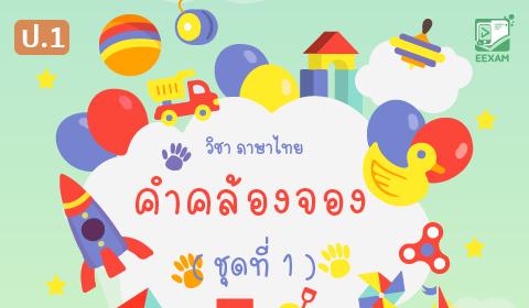 แนวข้อสอบภาษาไทย ป.1 เรื่อง คำคล้องจอง ชุดที่ 1