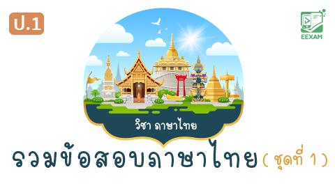 แนวข้อสอบภาษาไทย ป.1 รวมข้อสอบภาษาไทย ชุดที่ 1