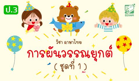 แนวข้อสอบภาษาไทย ป.3 เรื่อง การผันวรรณยุกต์ ชุดที่ 1
