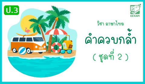 แนวข้อสอบภาษาไทย ป.3 เรื่อง คำควบกล้ำ ชุดที่ 2