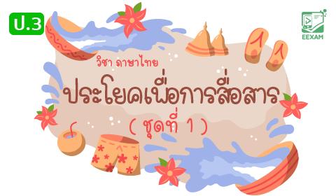 แนวข้อสอบภาษาไทย ป.3 เรื่อง ประโยคเพื่อการสื่อสาร ชุดที่ 1