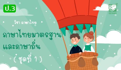 แนวข้อสอบภาษาไทย ป.3 เรื่อง ภาษาไทยมาตรฐานและภาษาถิ่น ชุดที่ 1