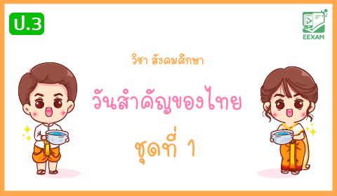 แนวข้อสอบสังคมศึกษา ศาสนาและวัฒนธรรม ป.3 เรื่อง วันสำคัญของไทย ชุดที่ 1