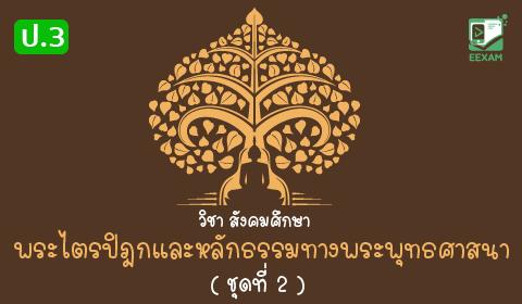 แนวข้อสอบสังคมศึกษา ศาสนาและวัฒนธรรม ป.3 เรื่อง พระไตรปิฎกและหลักธรรมทางพระพุทธศาสนา ชุดที่ 2