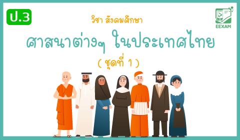แนวข้อสอบสังคมศึกษา ศาสนาและวัฒนธรรม ป.3 เรื่อง ศาสนาต่างๆ ในประเทศไทย ชุดที่ 1