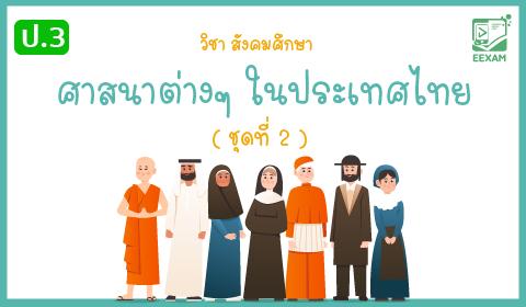 แนวข้อสอบสังคมศึกษา ศาสนาและวัฒนธรรม ป.3 เรื่อง ศาสนาต่างๆ ในประเทศไทย ชุดที่ 2
