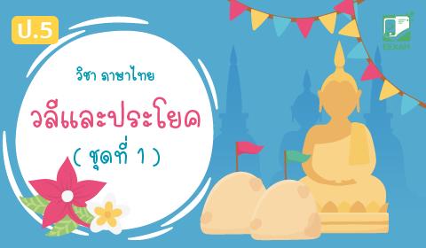 แนวข้อสอบภาษาไทย ป.5 เรื่อง วลีและประโยค ชุดที่ 1