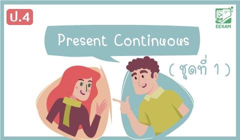 แนวข้อสอบภาษาอังกฤษ ป.4  เรื่อง Present Continuous Tense ชุดที่ 1