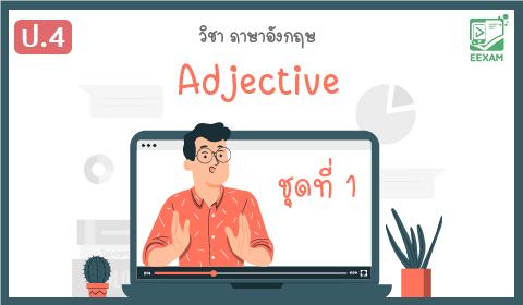 แนวข้อสอบภาษาอังกฤษ ป.4  เรื่อง Adjective ชุดที่ 1