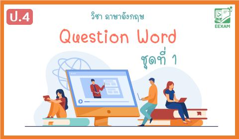 แนวข้อสอบภาษาอังกฤษ ป.4  เรื่อง Question Word ชุดที่ 1