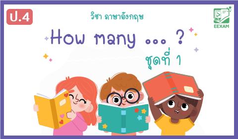 แนวข้อสอบภาษาอังกฤษ ป.4  เรื่อง How many ... ? ชุดที่ 1