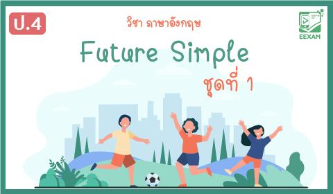 แนวข้อสอบภาษาอังกฤษ ป.4  เรื่อง Future Simple Tense ชุดที่ 1