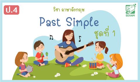 แนวข้อสอบภาษาอังกฤษ ป.4  เรื่อง Past Simple Tense ชุดที่ 1
