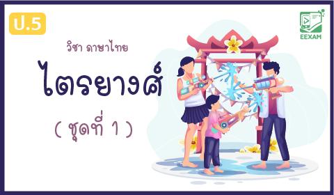 แนวข้อสอบภาษาไทย ป.5 เรื่อง ไตรยางศ์ ชุดที่ 1