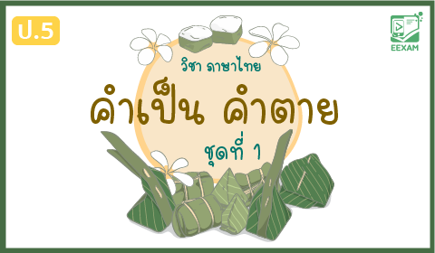 แนวข้อสอบภาษาไทย ป.5 เรื่อง คำเป็น-คำตาย ชุดที่ 1