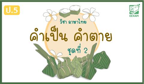 แนวข้อสอบภาษาไทย ป.5 เรื่อง คำเป็น-คำตาย ชุดที่ 2