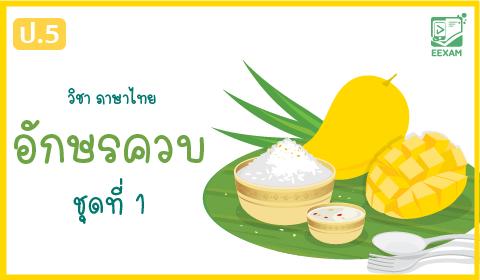 แนวข้อสอบภาษาไทย ป.5 เรื่อง อักษรควบ ชุดที่ 1