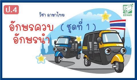 แนวข้อสอบภาษาไทย ป.4  เรื่องอักษรควบ อักษรนำ ชุดที่ 1