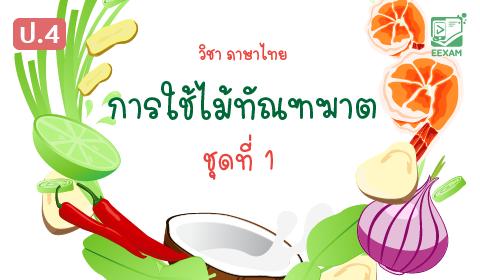 แนวข้อสอบภาษาไทย ป.4  เรื่องการใช้ไม้ทัณฑฆาต ชุดที่ 1