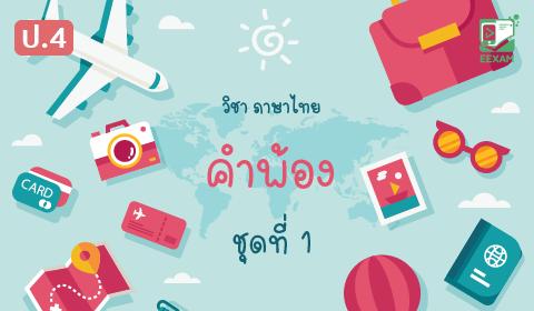 แนวข้อสอบภาษาไทย ป.4  เรื่องคำพ้อง ชุดที่ 1