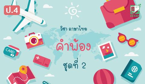 แนวข้อสอบภาษาไทย ป.4  เรื่องคำพ้อง ชุดที่ 2