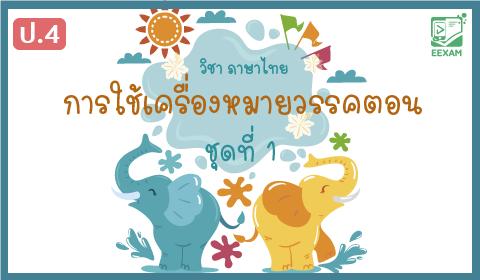 แนวข้อสอบภาษาไทย ป.4  เรื่องการใช้เครื่องหมายวรรคตอน ชุดที่ 1