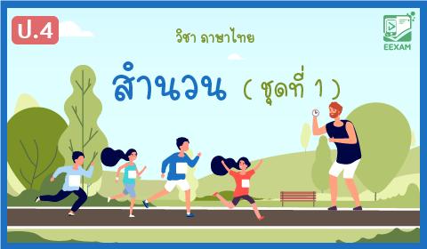 แนวข้อสอบภาษาไทย ป.4  เรื่องสำนวน ชุดที่ 1