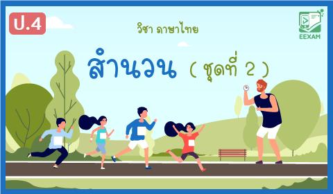 แนวข้อสอบภาษาไทย ป.4  เรื่องสำนวน ชุดที่ 2