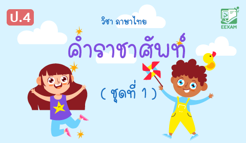 แนวข้อสอบภาษาไทย ป.4  เรื่องคำราชาศัพท์ ชุดที่ 1